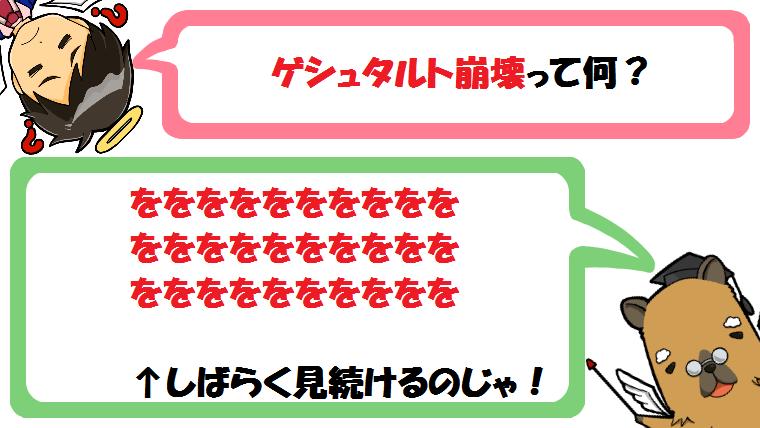 ゲシュタルト崩壊の意味は?原因や治し方は?漢字/鏡/階段/聴覚で起こる?