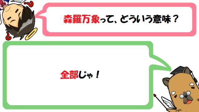 森羅万象の意味は?語源や使い方は?類語や英語についても紹介!