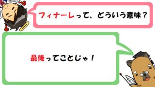フィナーレの意味とは?例文やファイナル/グランドフィナーレとの違いは?