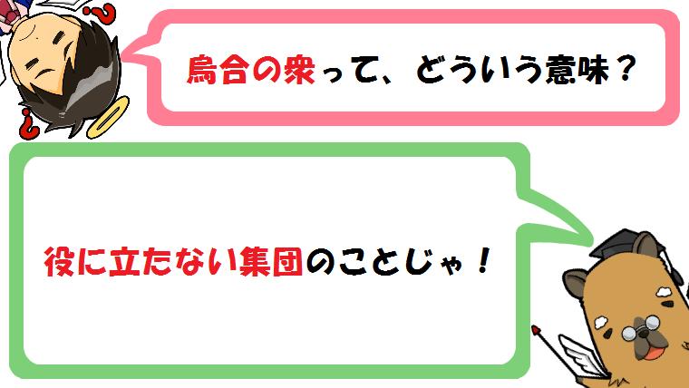 烏合の衆の意味とは?類語/由来/英語は?使い方(例文)も紹介!