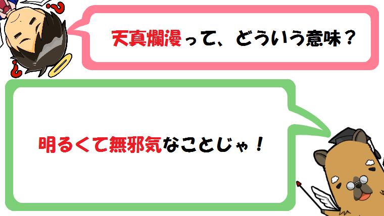 天真爛漫の意味とは?嫌味にもなる?語源/英語/類義語/例文も紹介!