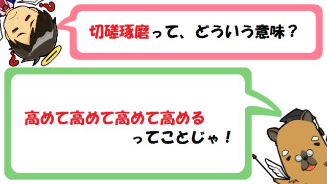 切磋琢磨の意味とは?語源/類語/英語/例文をわかりやすく解説!