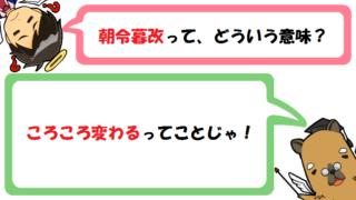 朝令暮改の意味とは?良い意味?語源/類義語/使い方(例文)を解説!