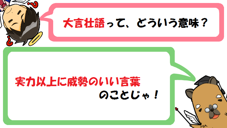 大言壮語の意味とは?由来/英語/使い方は?類語の四字熟語も紹介!