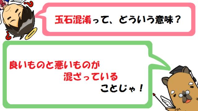 玉石混交(玉石混淆)の意味とは?由来/類義語/使い方(例文)を解説!