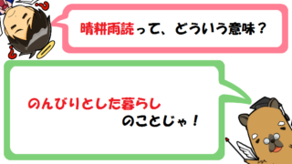 晴耕雨読の意味とは?語源(由来)は不明!?対義語と使い方(例文)も!
