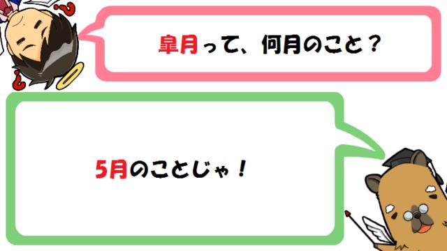 皐月は何月?意味/読み方/由来は?5月の時候の挨拶と季語も紹介!