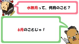 水無月は何月?意味/読み方/由来は?6月の時候の挨拶と季語も紹介!