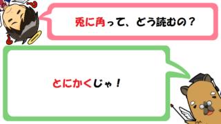兎に角の意味とは?読み方と語源(由来)は?兎角(とかく)との違いも!