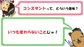 コンスタントの意味とは?語源と使い方は?コンスタンスとコンシスタントとの違いも!