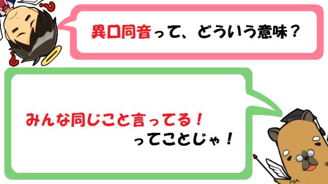 異口同音の意味とは?由来(語源)や使い方(例文)は?異口同音ゲームとは?