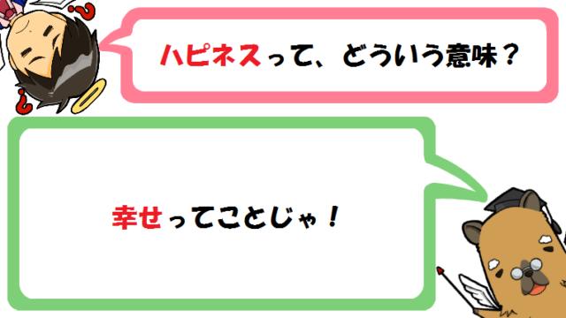 ハピネスの意味とは?ハッピーやハピエストとの違いは?英語と例文も!