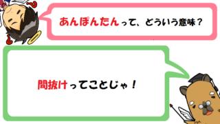 あんぽんたんの意味とは?語源はフランス語で関西弁の方言?類語/英語も!