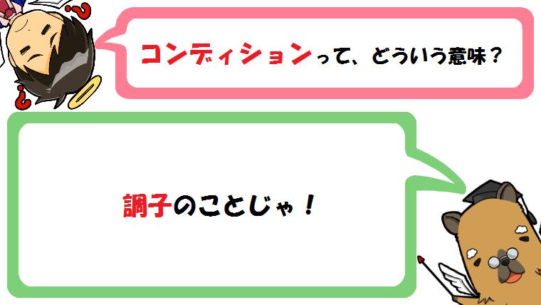 コンディションの意味とは?語源/略語/類義語は?コンディショニングとの違いは?