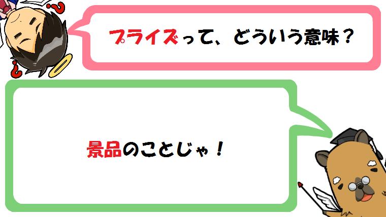 プライズの意味とは?ゲームセンターのプライズ品とは?英語の例文と語源も!