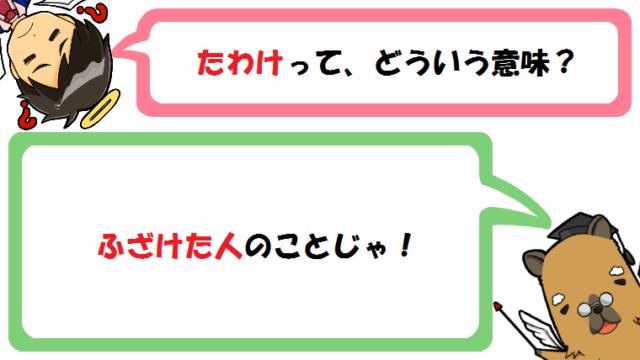 たわけの意味とは?名古屋/岐阜の方言?語源(由来)は?うつけとの違いも!