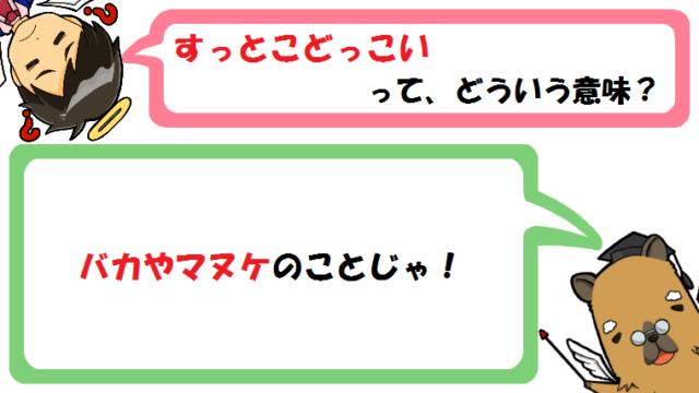 すっとこどっこいの意味とは?江戸弁の方言?語源(由来)や使い方の例文も!