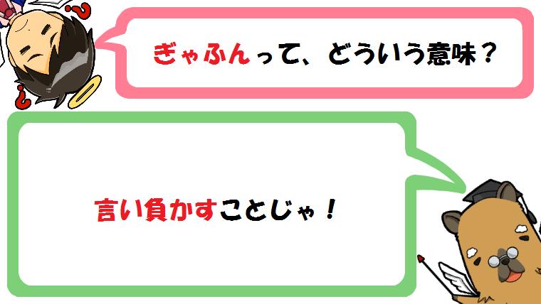 ぎゃふんの意味とは?語源は大塩平八郎!?類義語と使い方(例文)も!