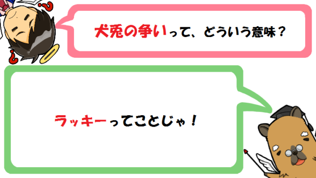 犬兎の争いの意味とは?漁夫の利と同じことわざ?由来(語源)を紹介!