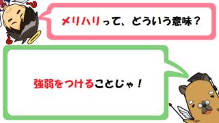 メリハリの意味とは?由来(語源)や使い方は?けじめとの違いも!