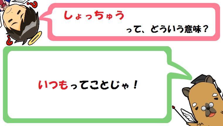 しょっちゅうの意味とは?漢字はない?使い方(例文)や類義語も!