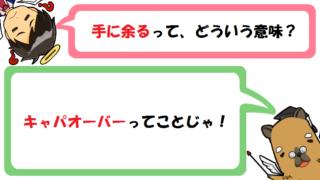 手に余るの意味とは?語源(由来)/英語/類義語/対義語を紹介!