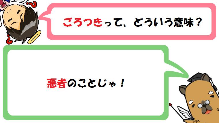 ごろつきの意味とは?漢字は破落戸?語源(由来)/類義語/英語も紹介!
