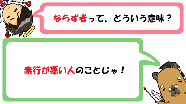 ならず者の意味とは?漢字は破落戸?不成者?語源(由来)/類語/英語も!