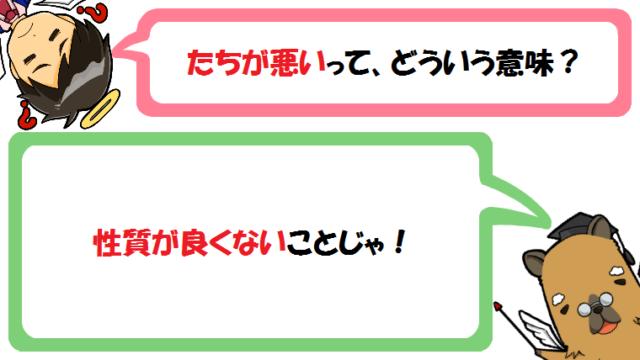 たちが悪いの意味とは?漢字は質?由来(語源)/類義語/使い方(例文)も!