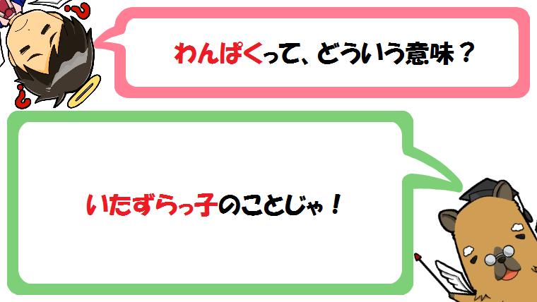 わんぱくの意味とは?漢字は腕白で語源(由来)は関白?類義語や例文も!