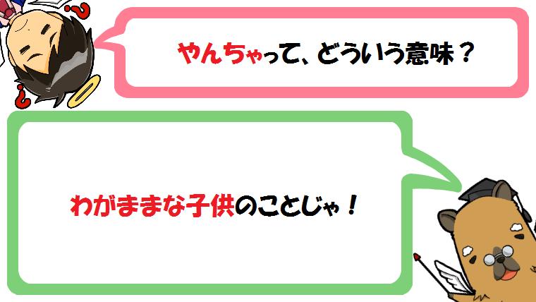 やんちゃの意味とは?語源(由来) /対義語/使い方(例文)を紹介!